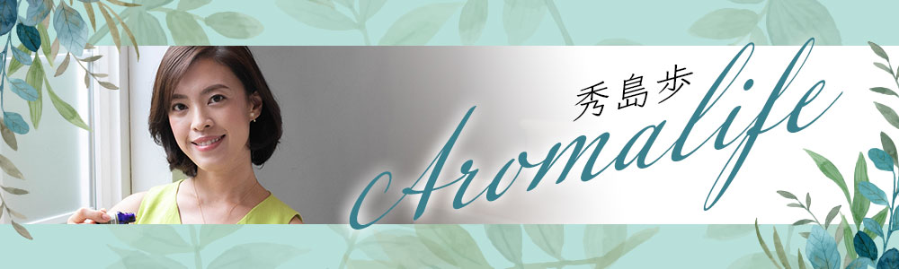 秀島歩「aromalife」