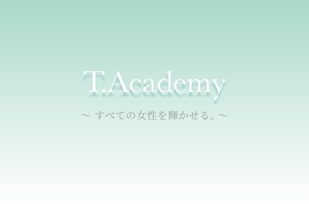 T.Academy 〜すべての女性を輝かせる〜